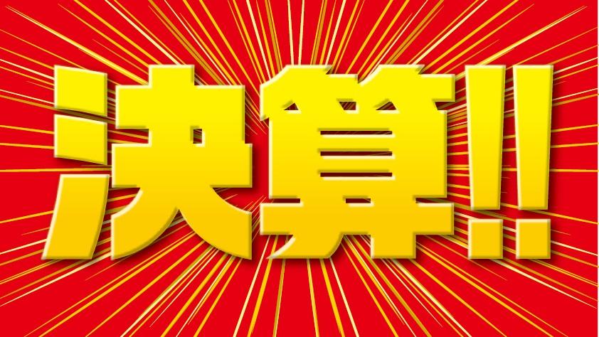 決算_黄色
